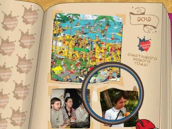 digicase: Новорічне привітання від Козирної Карти
