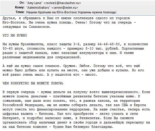 Спамери виманювали у росіян гроші на підтримку донецьких сепаратистів