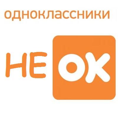 Одноклассники заборонили розміщувати посилання на Українську Правду (оновлено   вже не блокують)