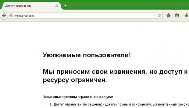 Росія обмежила доступ користувачів до ЖЖ та опозиційних сайтів