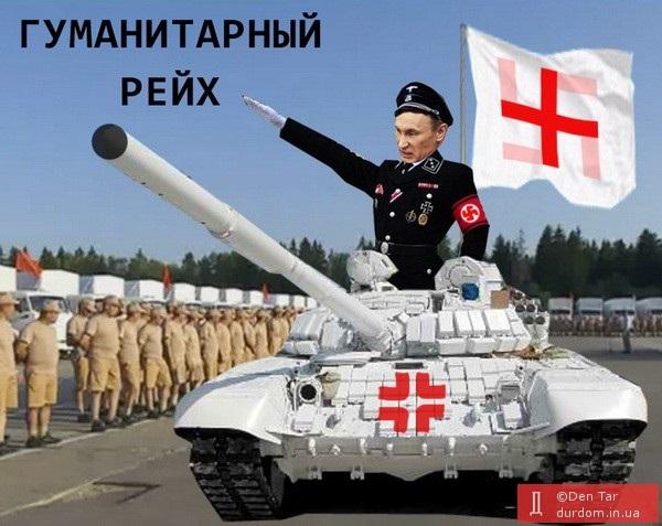 Українці жартують про путінський «гуманітарний конвой»