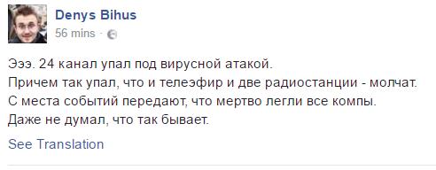 Банки, ЗМІ, мережі заправок та енергокомпанії України атаковані вірусом, схожим на WannaCry (оновлюється)