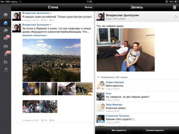 ВКонтакте запустила додаток для iPad
