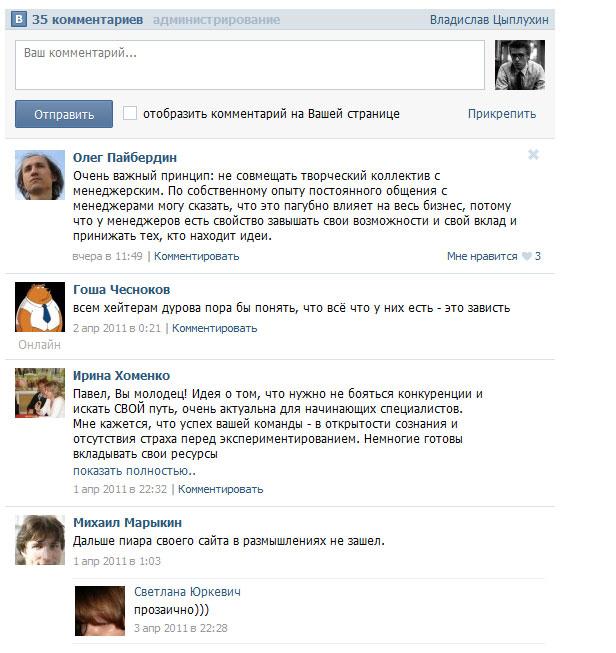 Вконтакте оновив віджет коментарів