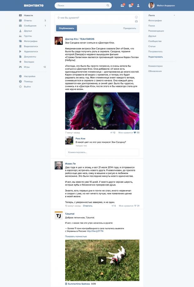 Редизайн ВКонтакті: роботи переможців з VK Designers