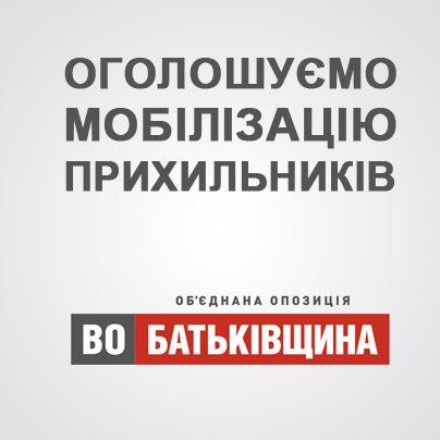 Обєднана опозиція запустила представництва в соцмережах і оголосила мобілізацію прихильників