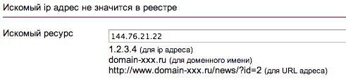 Ростелеком заблокував пародію на державний пошуковик