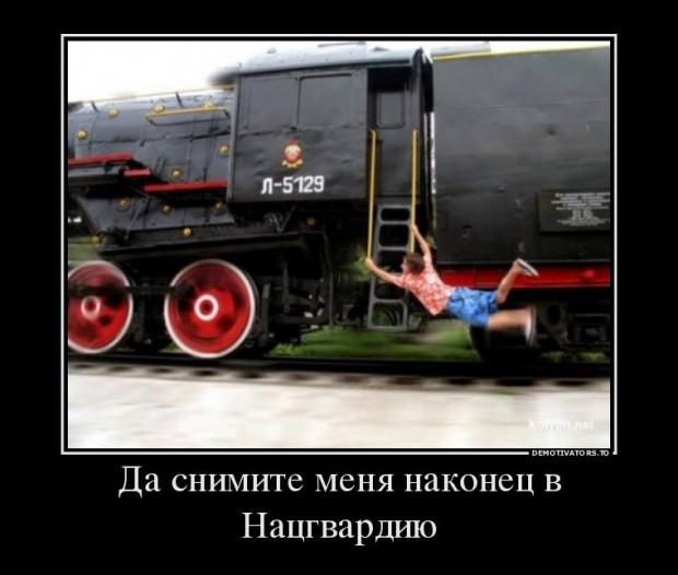 Повна підбірка фотожаб про «снимают с поездов ребят и отправляют в нацгвардию»