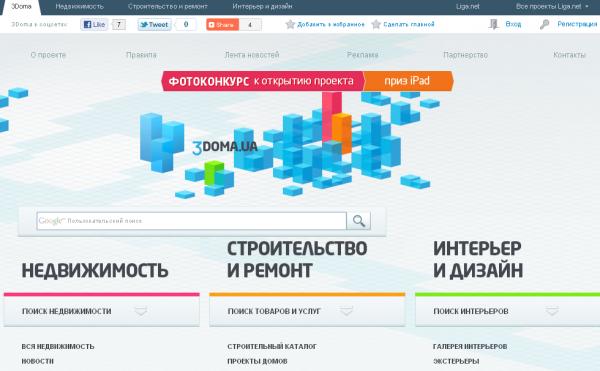 Дайджест: портал 3doma.ua, як компанії піарилися на смерті Уайнхаус, український офіс Livejournal