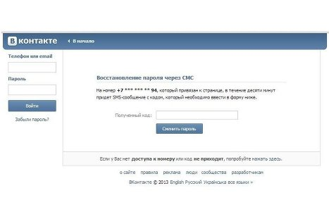 ВКонтакте сховала номер телефону при відновленні паролю