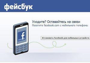 Facebook стає Фейсбуком