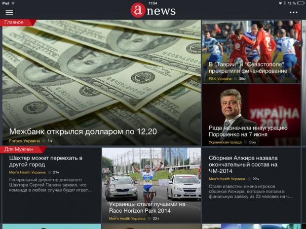 Anews. Усі новини в Мережі завжди під рукою. Українська версія додатка