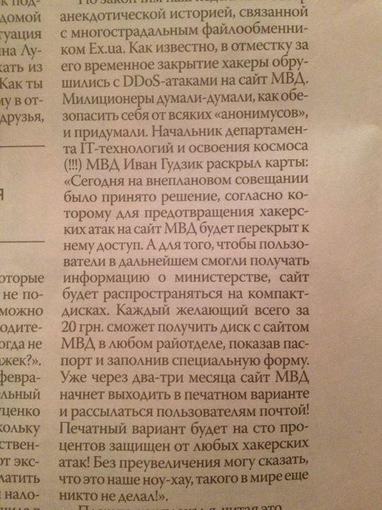 Экономические Известия надрукували фейк про те, що сайт МВС продаватимуть на дисках по 20 грн