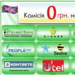 Голоси ВКонтакте тепер можна купити у терміналах ПриватБанку