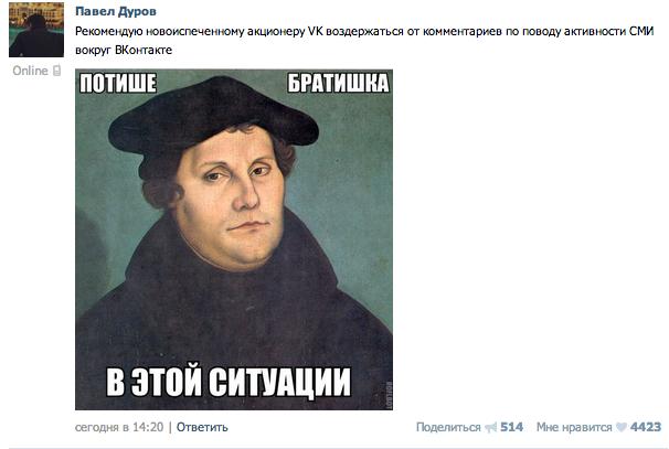 Нові власники ВКонтакте пропонують засновнику соцмережі Дурову піти в поліцію