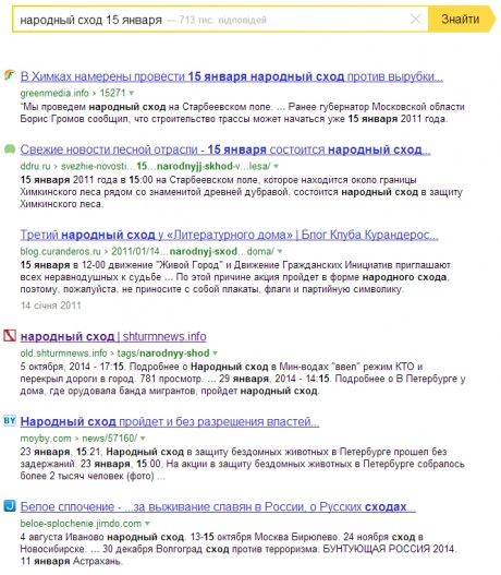 Яндекс заблокував повідомлення про мітинг Навального в пошуку