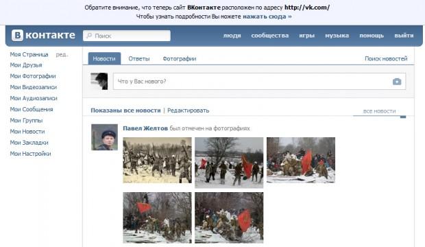 Вконтакте почав переїзд на домен vk.com