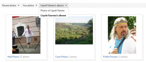 Bing шукатиме серед фото ваших Facebook друзів