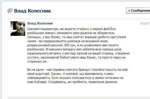 На Facebook поширили провокацію проти захисників української мови