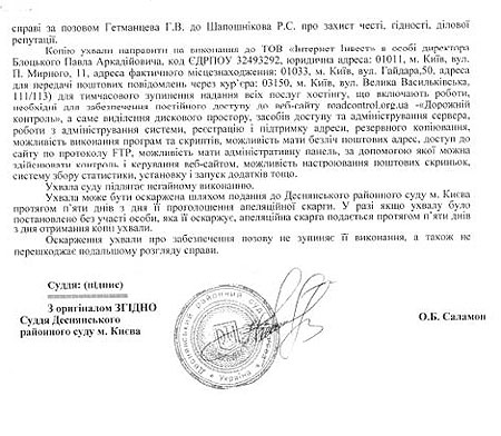 Правоохоронці закрили сайт Дорожного контролю