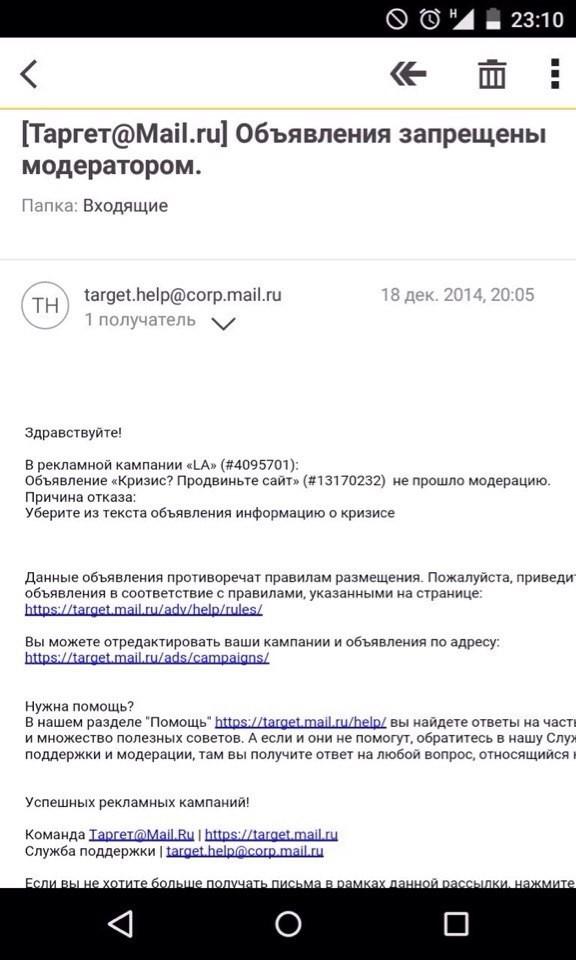 Mail.ru заборонила рекламу з ключовим словом «кризис»