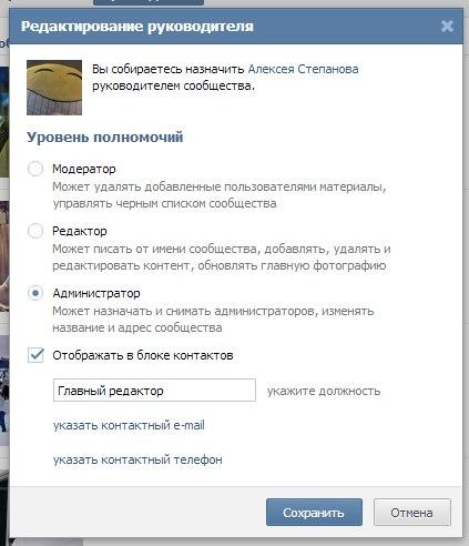 Керівники груп ВКонтакті матимуть різні рівні доступу