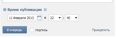 ВКонтакті заблокував додатки для відкладених публікацій