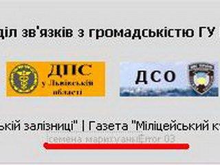 Львівська міліція рекламувала на своєму сайті маріхуану