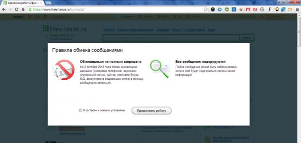 Free lance.ru заборонив працювати в обхід сервісу «угода без ризику»