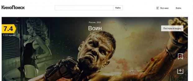 Яндекс додав балів російському фільму разом з редизайном Kinopoisk.ru