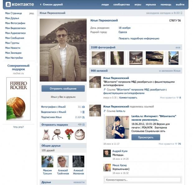 ВКонтакте запускає великі банери 90х160 для преміум брендів
