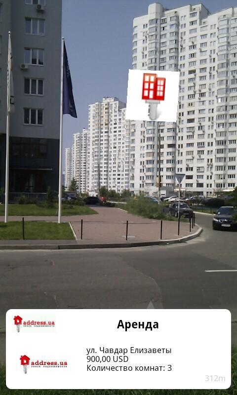 Address.ua запустив допововнену реальність для пошуку нерухомості