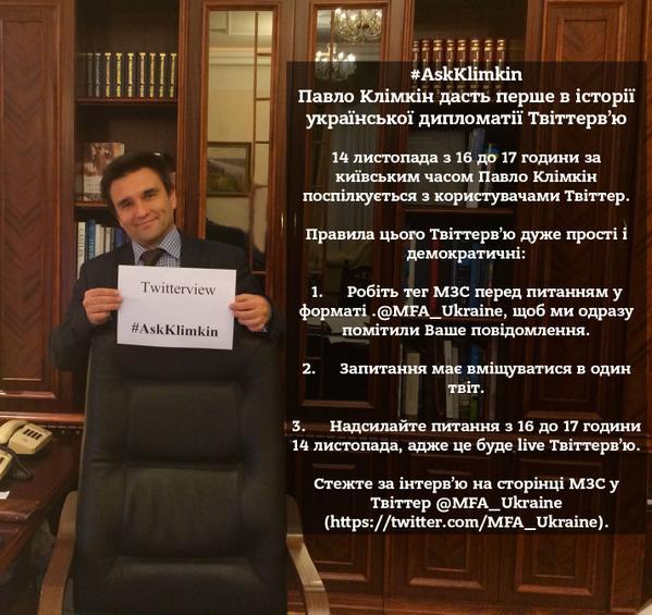 Голова МЗС України Павло Клімкін відповість на питання у Твітері