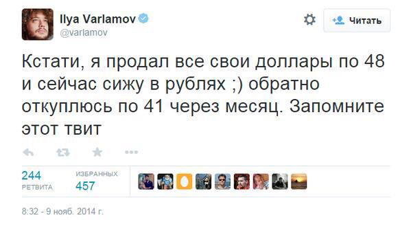 #ВарламовТиДовбак: український Twitter затролив російського блогера