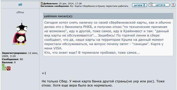Visa заблокувала банківські картки в Криму