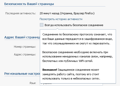 ВКонтакте тепер підтримує безпечний протокол https