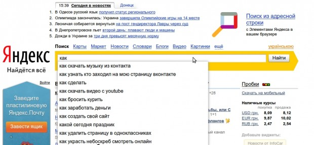[що робити коли немає що робити]   Яндекс дослідив запити українців