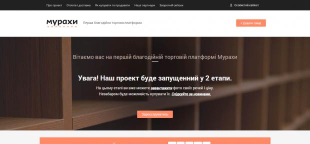 В Україні зявилася благодійна інтернет платформа для допомоги армії