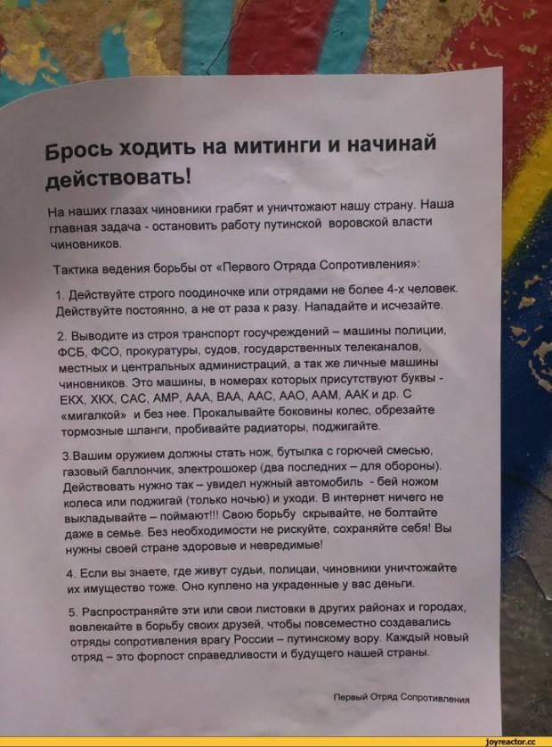 У Росії блогера затримали за ретвіт