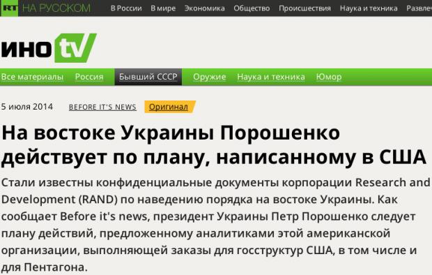 Російські ЗМІ опублікували фальшивку про план США та України з розстрілів сепаратистів
