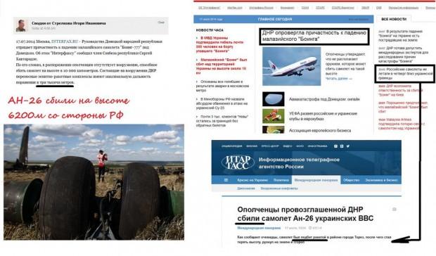 Терористи ДНР витерли докази своєї причетності до збитого літака Malaysian Airlines