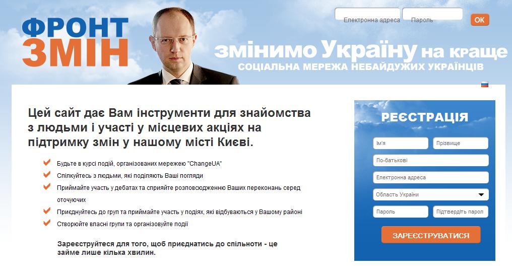 Соціальна мережа Яценюка змінила домен