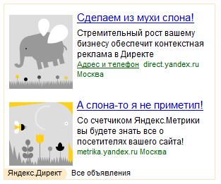 В оголошеннях Яндекс.Директа зявляться картинки