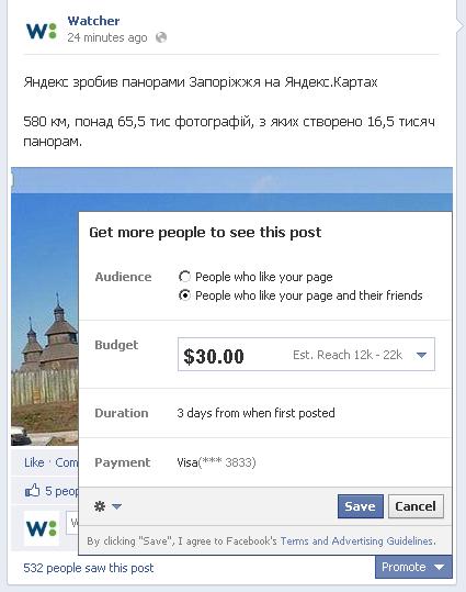 Опція Promote Your Page Posts тепер працює і для друзів прихильників