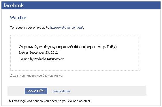 Facebook Offers тепер доступні для українських сторінок