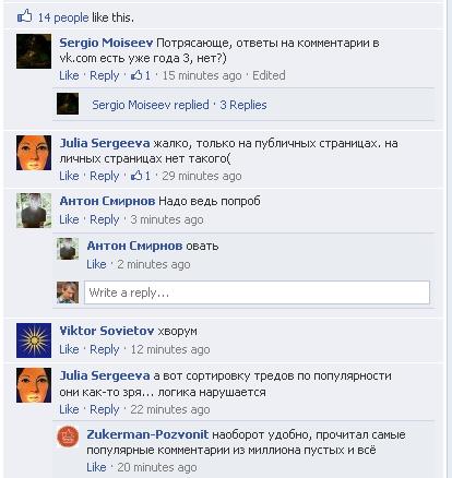 Facebook запустив деревовидні коментарі для сторінок і популярних екаунтів