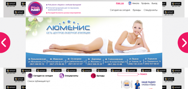В Україні запустили «соціальну мережу для жінок»