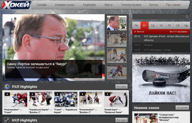 Телеканал «Хокей» запустив свій сайт