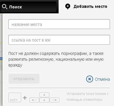 LiveJournal запускає «ЖЖ на мапі»