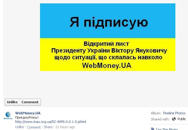 Підписуйте відкритий лист Президентові щодо WebMoney.UA. Але як це зробити?